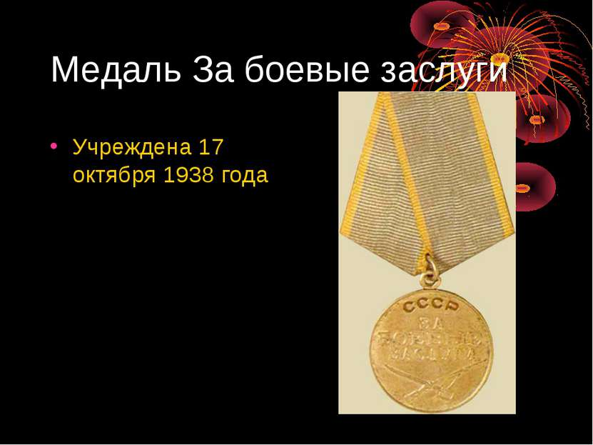 Медаль За боевые заслуги Учреждена 17 октября 1938 года
