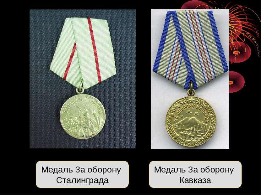 Медаль За оборону Сталинграда Медаль За оборону Кавказа