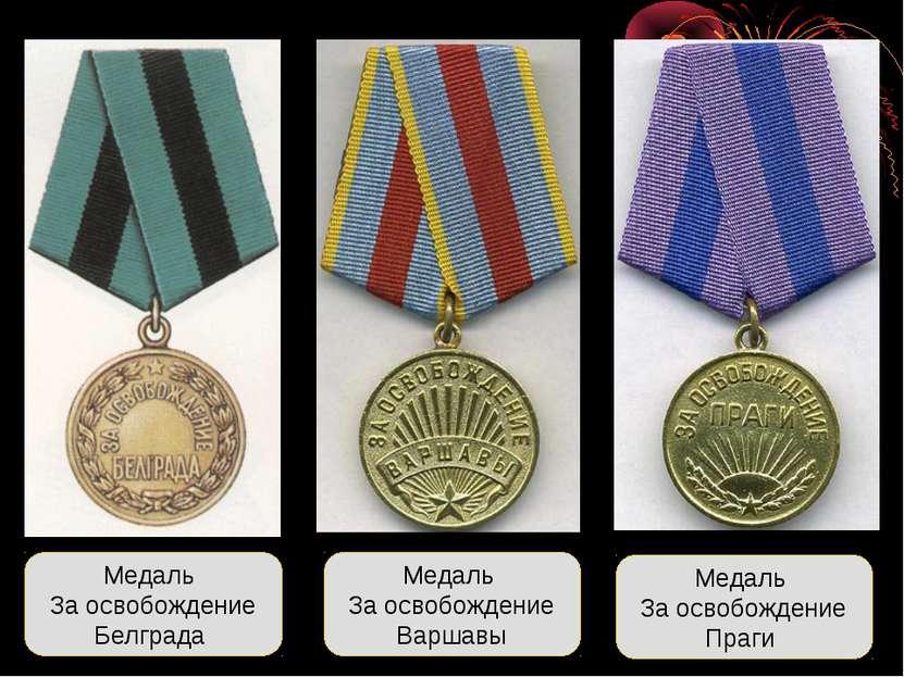 Медаль За освобождение Белграда Медаль За освобождение Варшавы Медаль За осво...