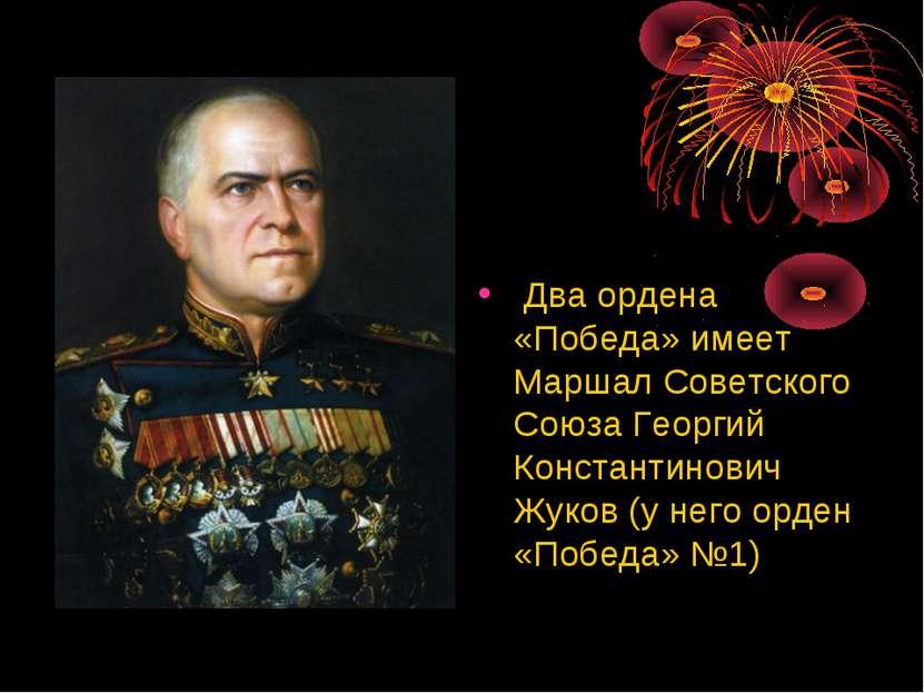 Два ордена «Победа» имеет Маршал Советского Союза Георгий Константинович Жуко...