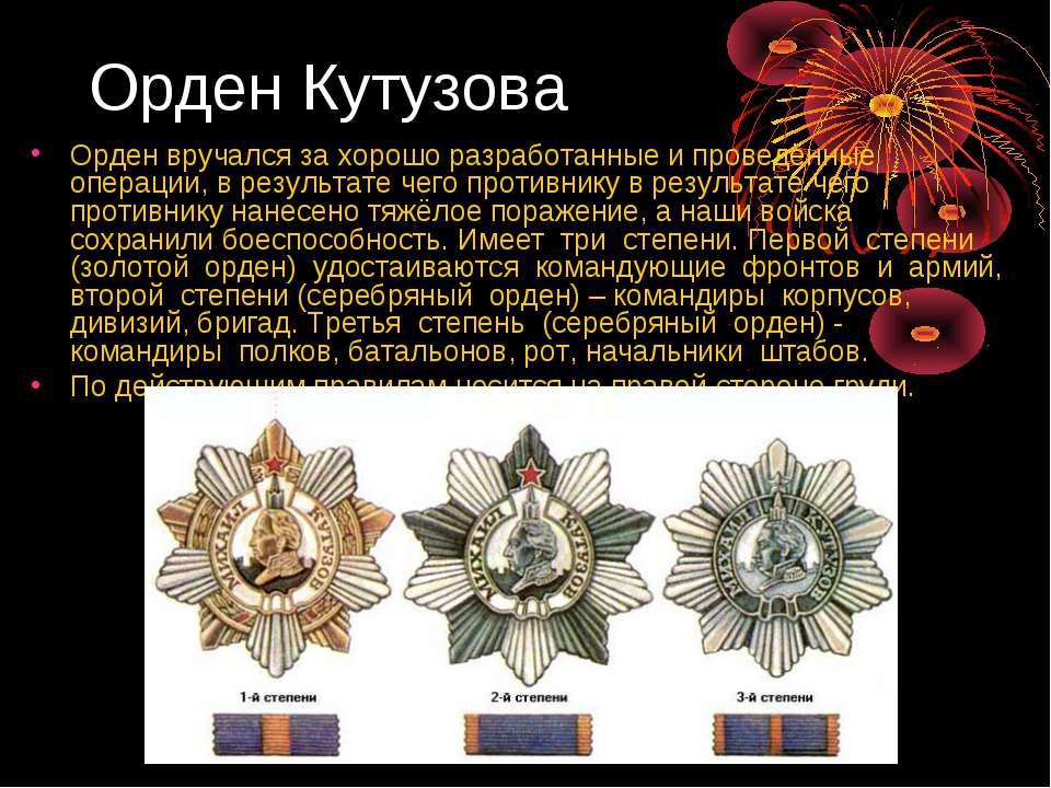Орден Кутузова Орден вручался за хорошо разработанные и проведённые операции,...