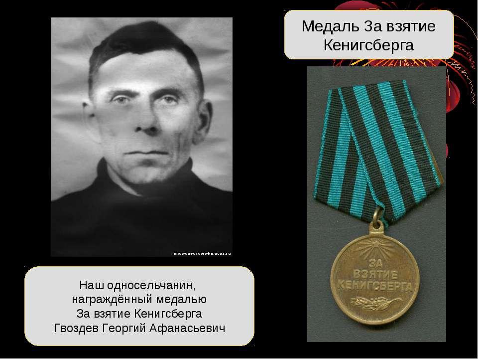 Наш односельчанин, награждённый медалью За взятие Кенигсберга Гвоздев Георгий...
