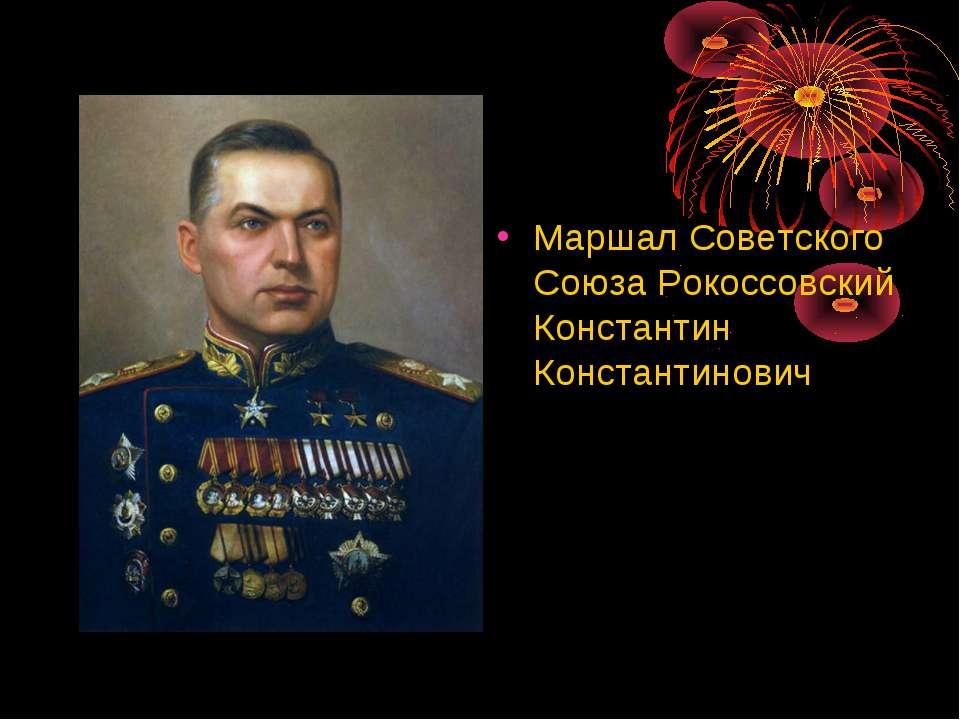 Маршал Советского Союза Рокоссовский Константин Константинович