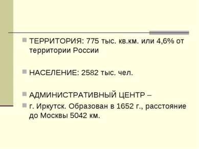ТЕРРИТОРИЯ: 775 тыс. кв.км. или 4,6% от территории России НАСЕЛЕНИЕ: 2582 тыс...