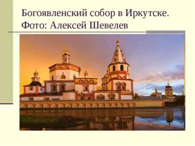 Богоявленский собор в Иркутске. Фото: Алексей Шевелев