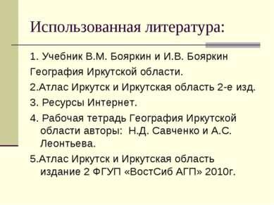 Использованная литература: 1. Учебник В.М. Бояркин и И.В. Бояркин География И...