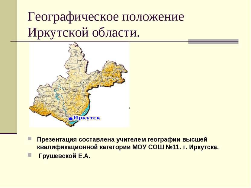Географическое положение Иркутской области. Презентация составлена учителем г...