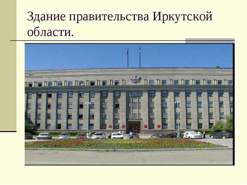 Здание правительства Иркутской области.