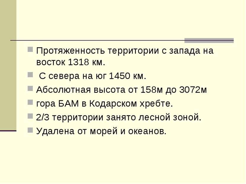 Протяженность территории с запада на восток 1318 км. С севера на юг 1450 км. ...