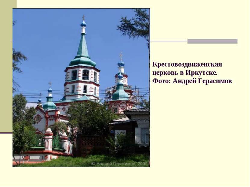 Крестовоздвиженская церковь в Иркутске. Фото: Андрей Герасимов