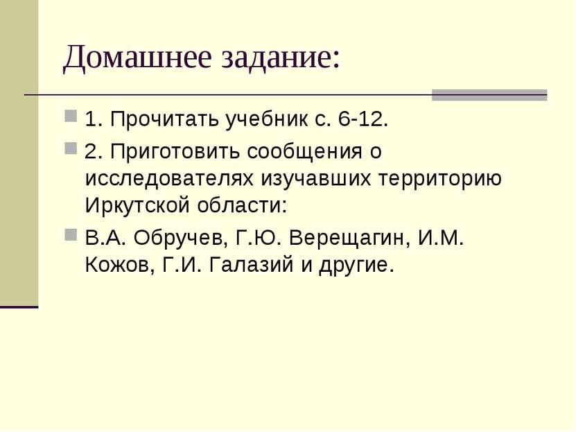 Домашнее задание: 1. Прочитать учебник с. 6-12. 2. Приготовить сообщения о ис...