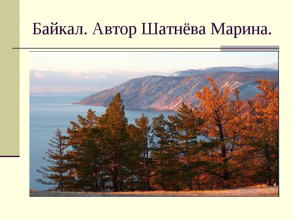 Байкал. Автор Шатнёва Марина.