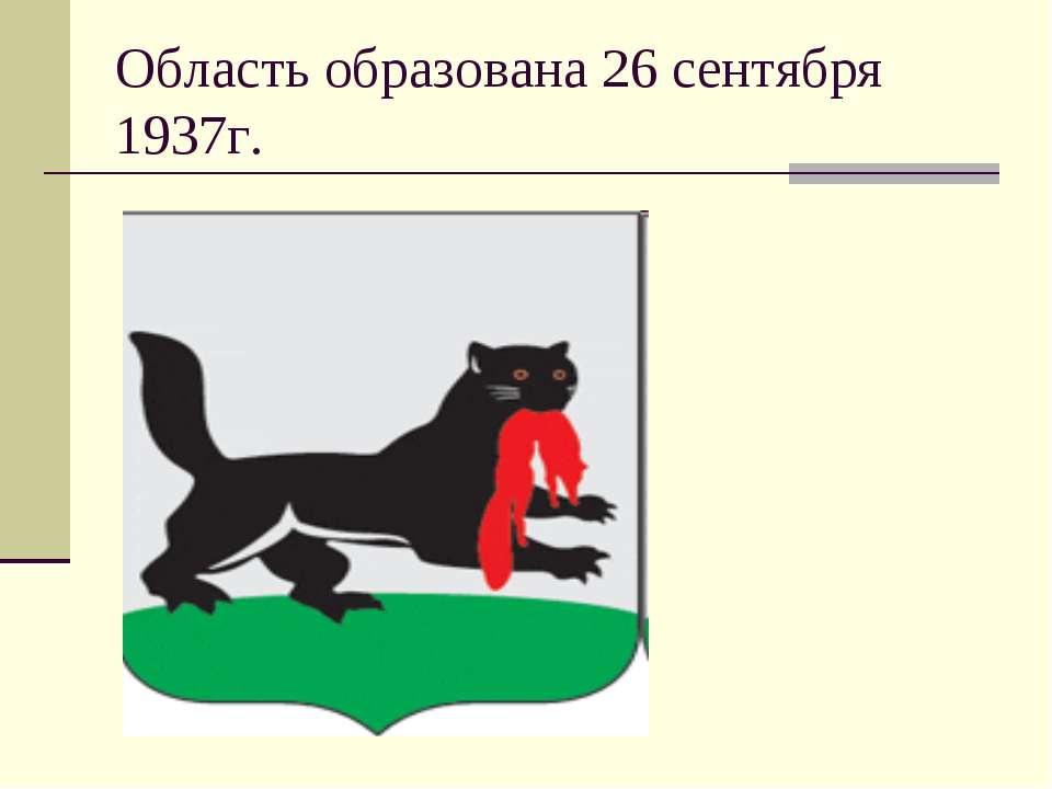 Область образована 26 сентября 1937г.