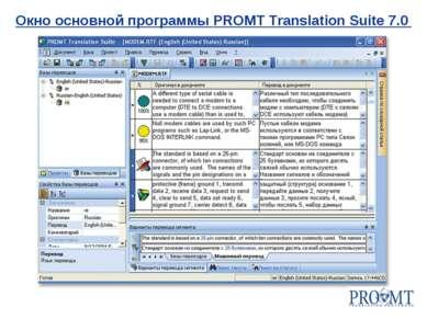 Окно основной программы PROMT Translation Suite 7.0