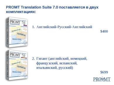 Английский-Русский-Английский $400 Гигант (английский, немецкий, французский,...