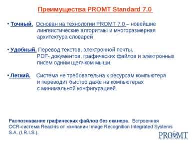 Преимущества PROMT Standard 7.0 Точный. Основан на технологии PROMT 7.0 – нов...