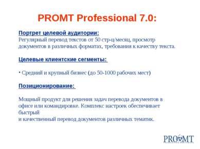 PROMT Professional 7.0: Портрет целевой аудитории: Регулярный перевод текстов...