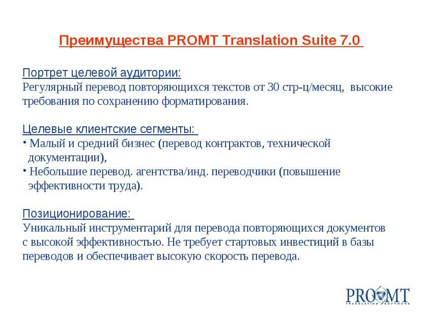 Преимущества PROMT Translation Suite 7.0 Портрет целевой аудитории: Регулярны...