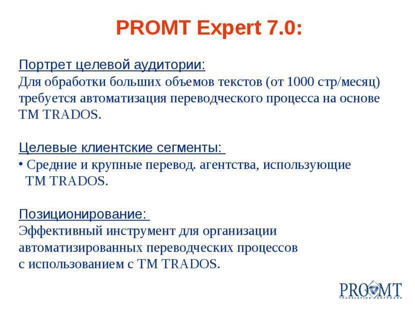 PROMT Expert 7.0: Портрет целевой аудитории: Для обработки больших объемов те...