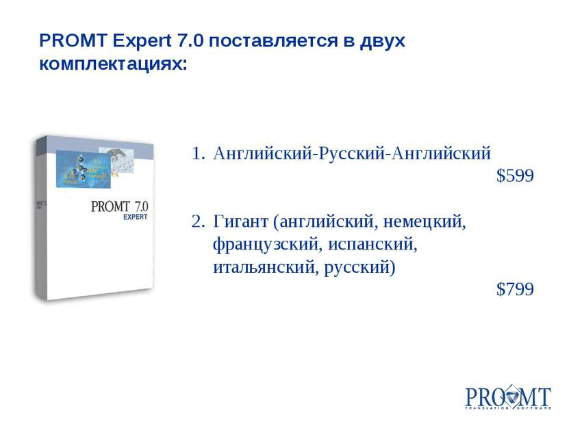 Английский-Русский-Английский $599 Гигант (английский, немецкий, французский,...