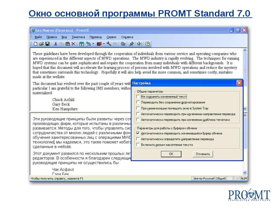 Окно основной программы PROMT Standard 7.0