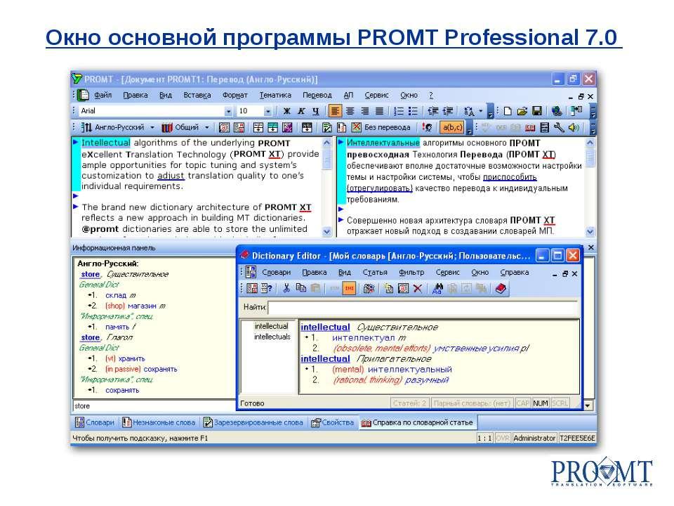 Окно основной программы PROMT Professional 7.0