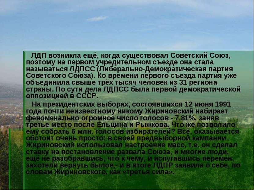 ЛДП возникла ещё, когда существовал Советский Союз, поэтому на первом учредит...