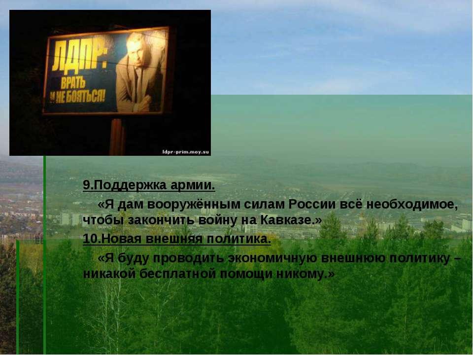 9.Поддержка армии. «Я дам вооружённым силам России всё необходимое, чтобы зак...