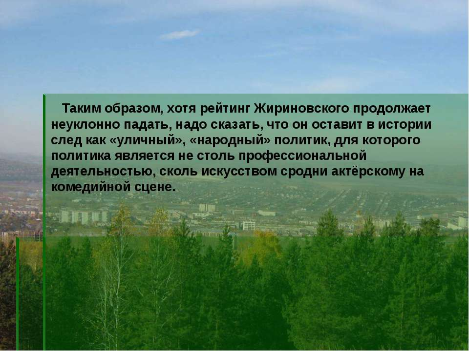 Таким образом, хотя рейтинг Жириновского продолжает неуклонно падать, надо ск...