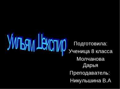 Подготовила: Ученица 8 класса Молчанова Дарья Преподаватель: Никульшина В.А