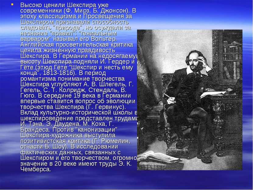 Высоко ценили Шекспира уже современники (Ф. Мирз, Б. Джонсон). В эпоху класси...