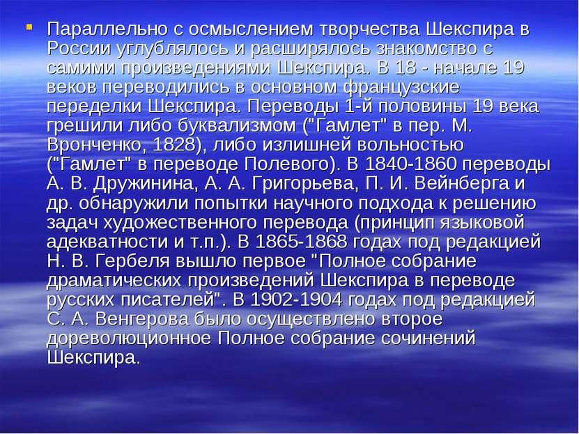 Параллельно с осмыслением творчества Шекспира в России углублялось и расширял...