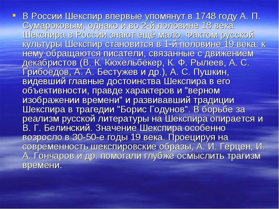 В России Шекспир впервые упомянут в 1748 году А. П. Сумароковым, однако и во ...