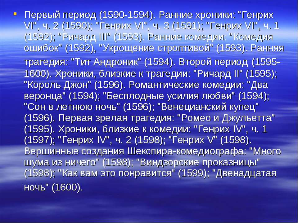 """Первый период (1590-1594). Ранние хроники: """"Генрих VI"""", ч. 2 (1590); """"Генрих ..."""