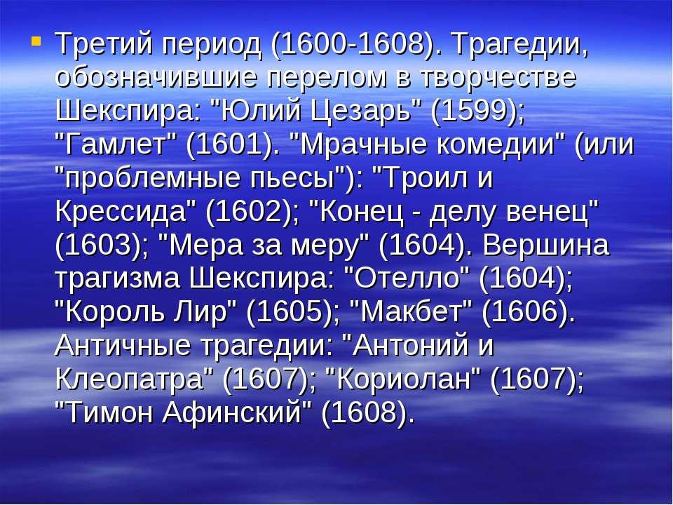 Третий период (1600-1608). Трагедии, обозначившие перелом в творчестве Шекспи...