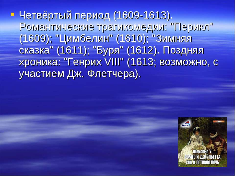 """Четвёртый период (1609-1613). Романтические трагикомедии: """"Перикл"""" (1609); """"Ц..."""