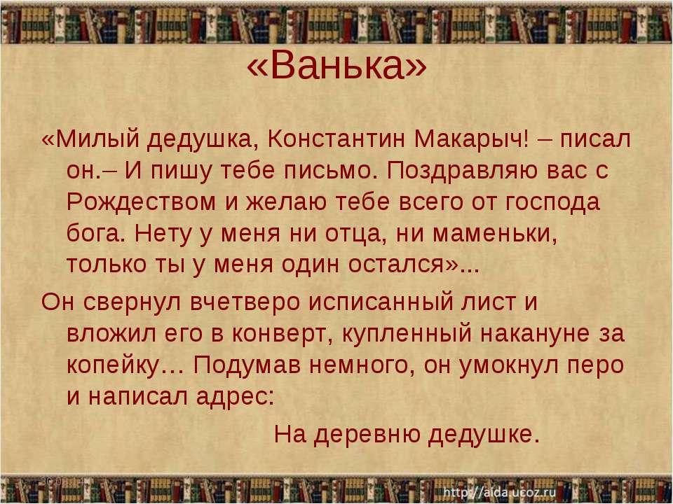 «Ванька» «Милый дедушка, Константин Макарыч! – писал он.– И пишу тебе письмо....