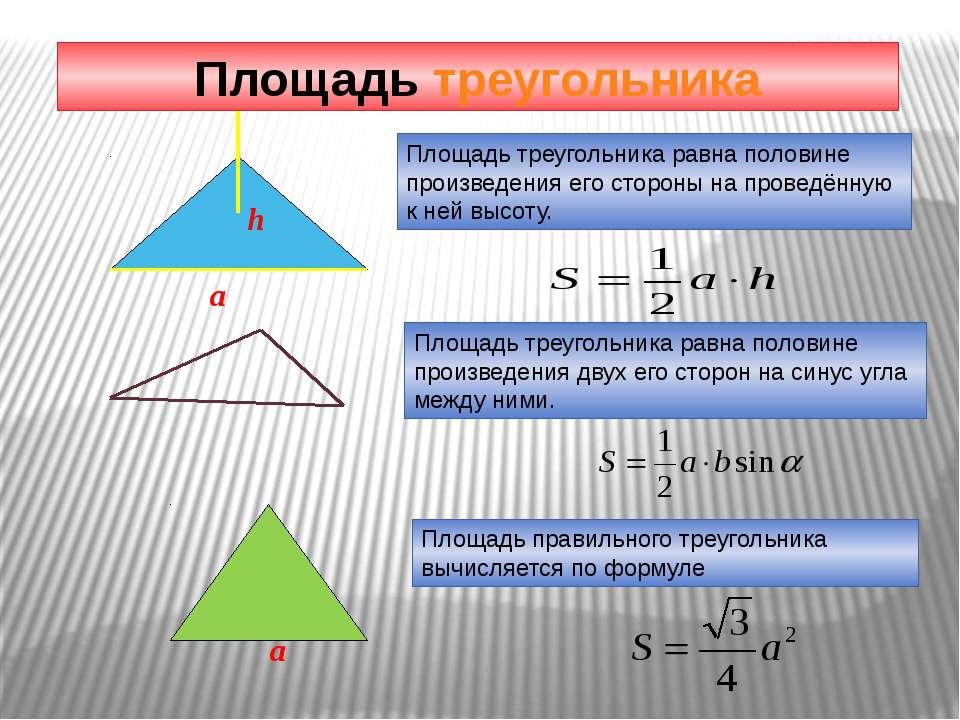 Площадь треугольника Площадь правильного треугольника вычисляется по формуле ...