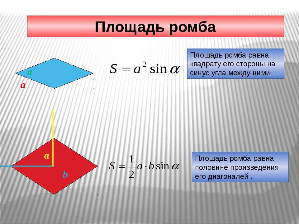 Площадь ромба Площадь ромба равна квадрату его стороны на синус угла между ни...