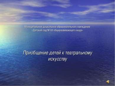 Муниципальное дошкольное образовательное учреждение «Детский сад № 63 общераз...