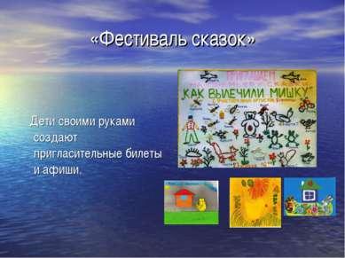 «Фестиваль сказок» Дети своими руками создают пригласительные билеты и афиши.