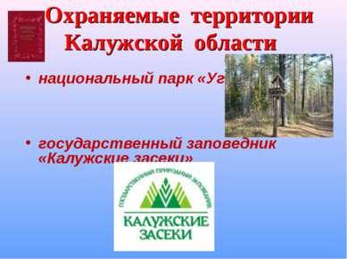 Охраняемые территории Калужской области национальный парк «Угра»; государстве...
