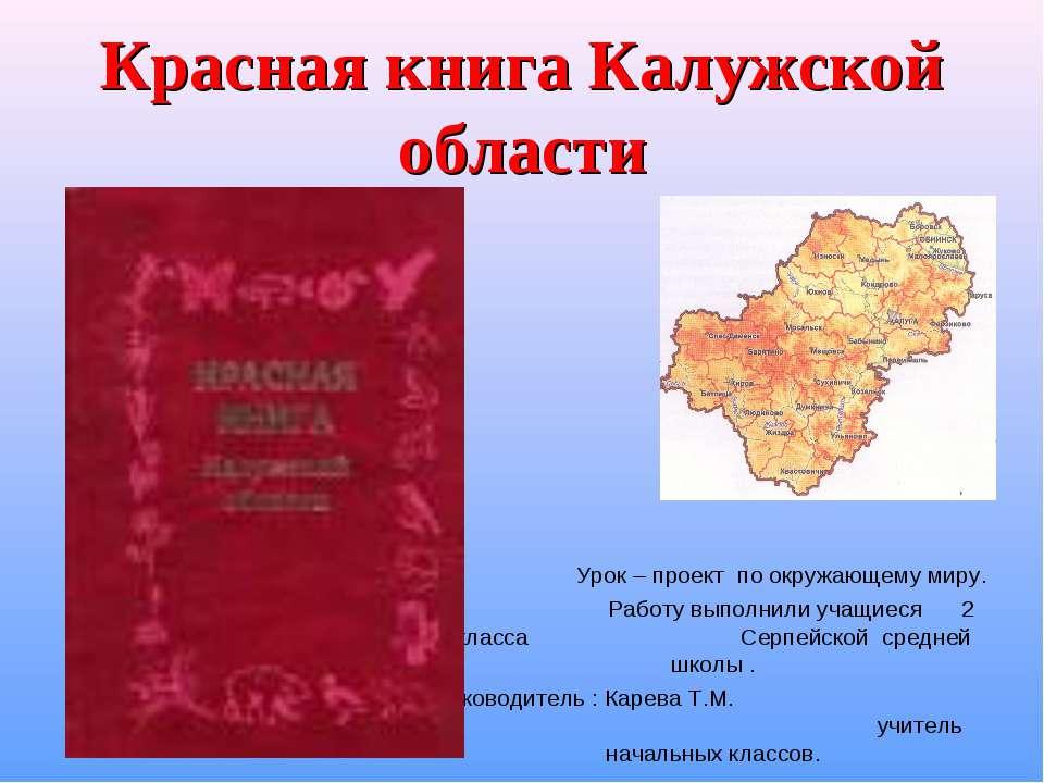 Красная книга Калужской области Урок – проект по окружающему миру.  Работу в...