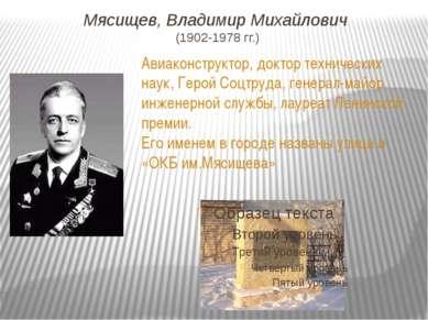 Мясищев, Владимир Михайлович (1902-1978 гг.) Авиаконструктор, доктор техничес...