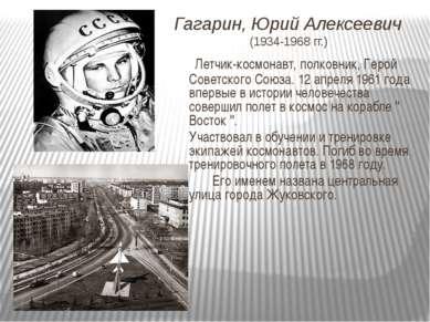 Гагарин, Юрий Алексеевич (1934-1968 гг.) Летчик-космонавт, полковник, Герой С...