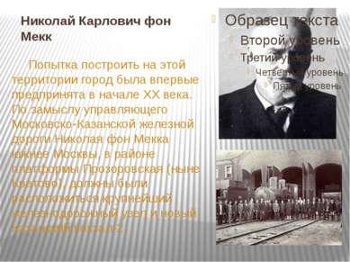 Николай Карлович фон Мекк Попытка построить на этой территории город была впе...