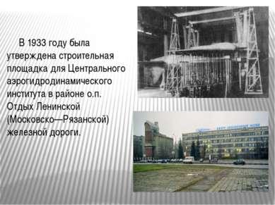 В 1933 году была утверждена строительная площадка для Центрального аэрогидрод...