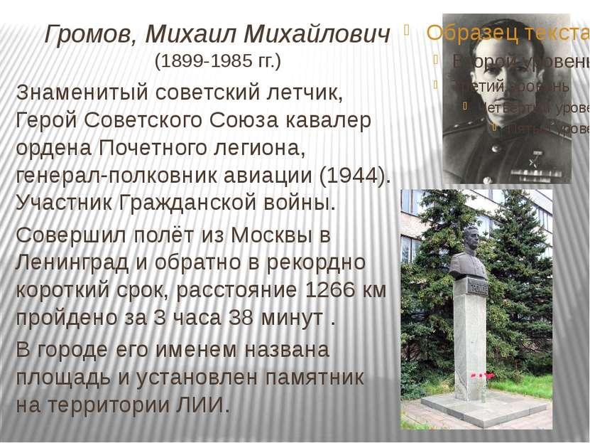 Громов, Михаил Михайлович (1899-1985 гг.) Знаменитый советский летчик, Герой ...