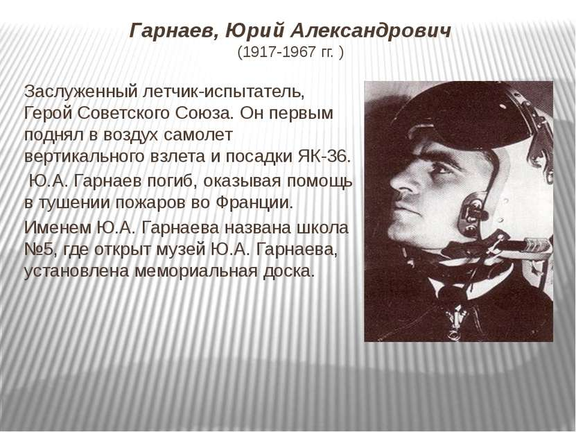 Гарнаев, Юрий Александрович (1917-1967 гг. ) Заслуженный летчик-испытатель, ...
