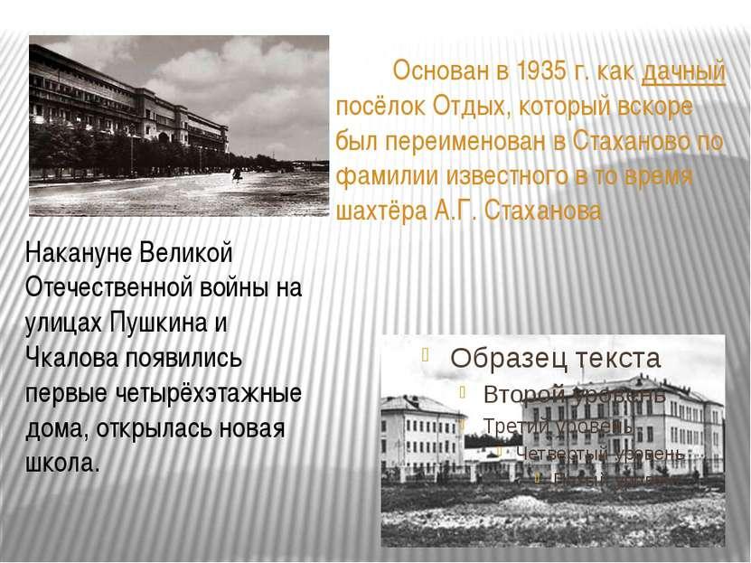 Основан в 1935 г. как дачный посёлок Отдых, который вскоре был переименован в...